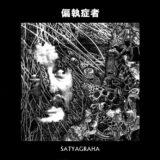 Lord223 Paranoid - Satyagraha LP