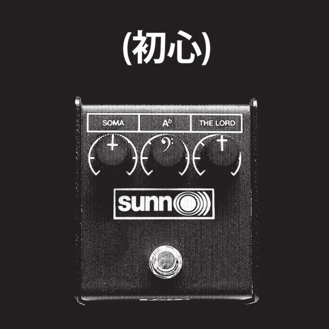sunn37.5 Sunn O))) – (初心) GrimmRobes Live 101008